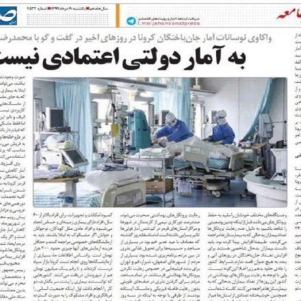 Irã fecha jornal após questionamento de números da Covid-19