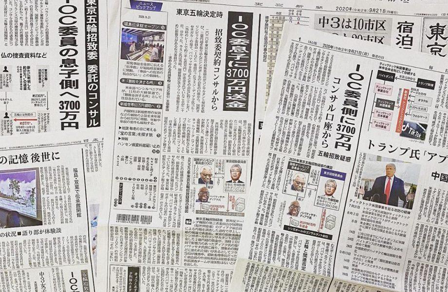 Documentos vazados apontam 11 países da Ásia em rede de lavagem de dinheiro