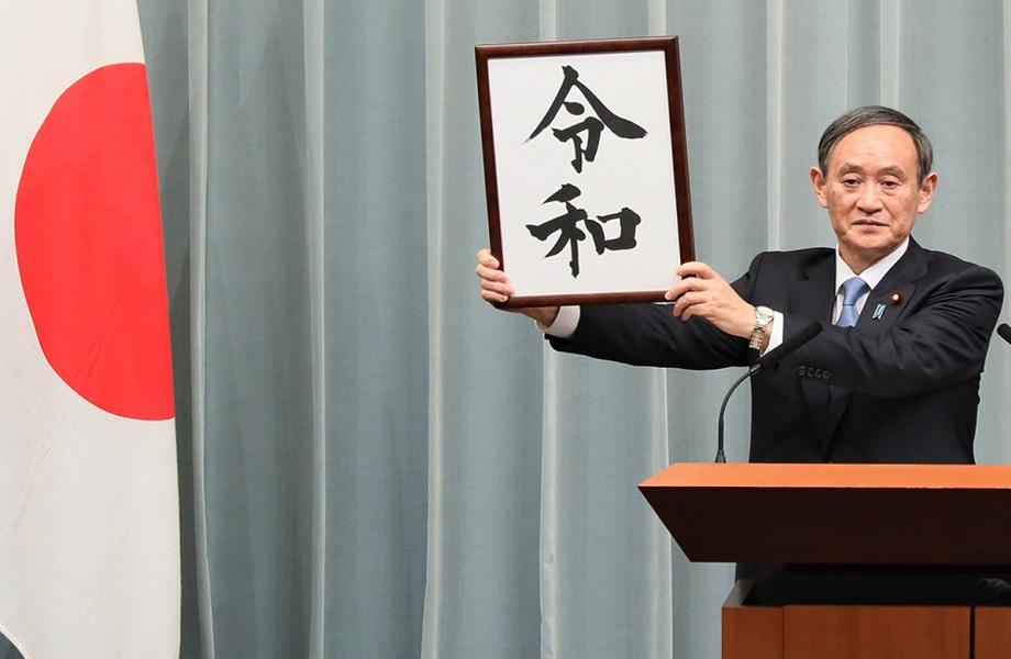 Suga assume como premiê do Japão e promete continuidade da era Abe